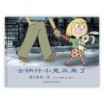 本书单中包括的绘本:古纳什小兔又来了(2008年凯迪克银奖)