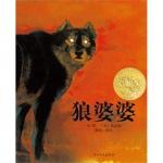 本书单中包括的绘本:狼婆婆(1990年凯迪克金奖)