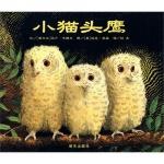 本书单中包括的绘本:小猫头鹰