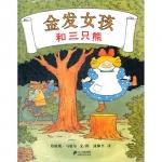 本书单中包括的绘本:金发女孩和三只熊(1989年凯迪克银奖)