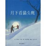 本书单中包括的绘本:月下看猫头鹰(1988年凯迪克金奖)