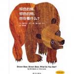 本书单中包括的绘本:棕色的熊、棕色的熊,你在看什么?