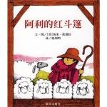 本书单中包括的绘本:阿利的红斗篷
