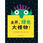本书单中包括的绘本:走开,绿色大怪物!
