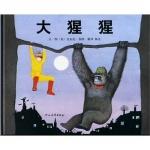 本书单中包括的绘本:大猩猩