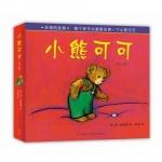 本书单中包括的绘本:小熊可可系列(全3册)
