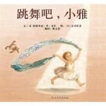 本书单中包括的绘本:跳舞吧,小雅