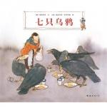 本书单中包括的绘本:七只乌鸦