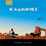 本书单中包括的绘本:我和我的脚踏车-和英童书成长系列
