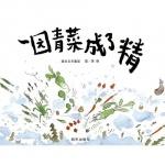 本书单中包括的绘本:一园青菜成了精