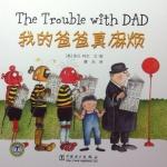 本书单中包括的绘本:我的爸爸真麻烦