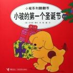 本书单中包括的绘本:小玻的第一个圣诞节-小玻系列翻翻书