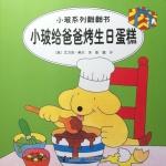 本书单中包括的绘本:小玻给爸爸烤生日蛋糕-小玻系列翻翻书