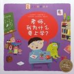 本书单中包括的绘本:老师,我为什么要上学?(小哲学家系列)