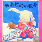 本书单中包括的绘本:弗洛拉的小毯子(海豚绘本花园)