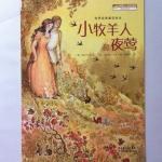 本书单中包括的绘本:世界经典童话绘本-小牧羊人和夜莺(海豚绘本花园)