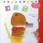 本书单中包括的绘本:小熊宝宝绘本2-拉㞎㞎(精装礼品版)