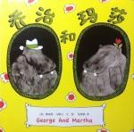 本书单中包括的绘本:乔治和玛莎-乔治和玛莎