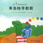 本书单中包括的绘本:弗洛格学数数-青蛙弗洛格的成长故事