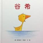 本书单中包括的绘本:穿雨靴的小鹅-谷希