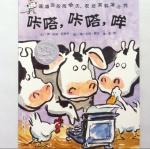 本书单中包括的绘本:咔嗒,咔嗒,哞-嘻哈农场系列(2001年凯迪克银奖)