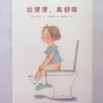 本书单中包括的绘本:可爱的身体:拉便便,真舒服