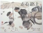 本书单中包括的绘本:中国绘·中国水墨绘本-走在路上