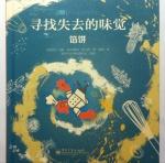 本书单中包括的绘本:关于美食的绘本:寻找失去的味觉 馅饼