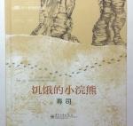 本书单中包括的绘本:关于美食的绘本系列:饥饿的小浣熊 寿司