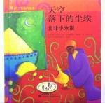 本书单中包括的绘本:关于美食的绘本:天空落下的尘埃 北非小米饭
