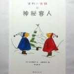 本书单中包括的绘本:古利和古拉的神秘客人