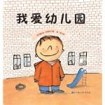 本书单中包括的绘本:我爱幼儿园