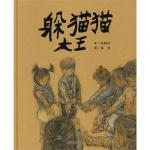 本书单中包括的绘本:躲猫猫大王