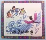 本书单中包括的绘本:七夕的故事-中国传统节日故事