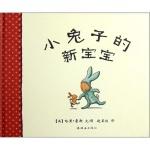 本书单中包括的绘本:小兔子的新宝宝