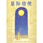 本书单中包括的绘本:星际信使(1997年凯迪克银奖)