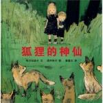 本书单中包括的绘本:狐狸的神仙