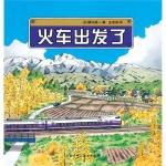 火车出发了-日本精选科学绘本系列