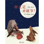 本书单中包括的绘本:什么是圣诞节?