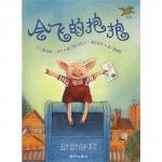 本书单中包括的绘本:会飞的抱抱