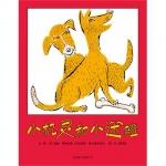 小机灵和小迷瞪(1952年凯迪克金奖)