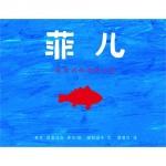 本书单中包括的绘本:菲儿-喜欢讲故事的红鱼