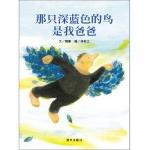 本书单中包括的绘本:那只深蓝色的鸟是我爸爸