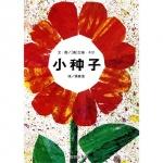 本书单中包括的绘本:小种子