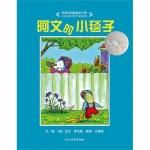 本书单中包括的绘本:阿文的小毯子(1994年凯迪克银奖)