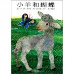 本书单中包括的绘本:小羊和蝴蝶