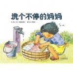 本书单中包括的绘本:洗个不停的妈妈