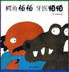 本书单中包括的绘本:鳄鱼怕怕牙医怕怕