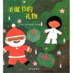 本书单中包括的绘本:圣诞节的礼物