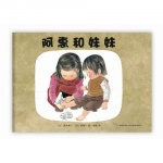 本书单中包括的绘本:阿惠和妹妹